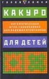 Сухин И.Г. - Какуро для детей. Математическая игра-головоломка для будущих отличников. 97 зад обложка книги