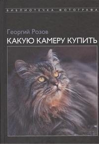 Розов Г.Д. - Какую камеру купить обложка книги