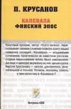 Крусанов П. В. - Калевала. Карело-финский эпос обложка книги