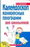 Калейдоскоп конкурсных программ для школьников от ЭКСМО