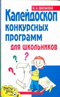 Калейдоскоп конкурсных программ для школьников