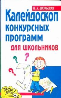 Шаульская Н. А. - Калейдоскоп конкурсных программ для школьников обложка книги