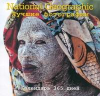 - Календарь 365 дней. Лучшие фотографии National Giographic обложка книги