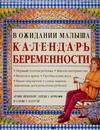Эйзенберг А. - Календарь беременности обложка книги