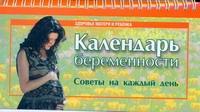 Цветкова Г.В. - Календарь беременности. Советы на каждый день обложка книги