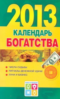 Виноградова Е.А. - Календарь богатства. 2013 обложка книги