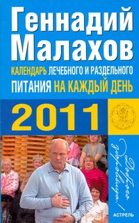 Календарь лечебного и раздельного питания на каждый день 2011 года обложка книги