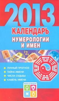 Виноградова Е.А. - Календарь нумерологии и имен , 2013 год обложка книги
