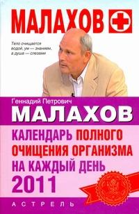 Календарь полного очищения организма на каждый день 2011 года обложка книги