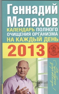 Календарь полного очищения организма на каждый день 2013 года обложка книги