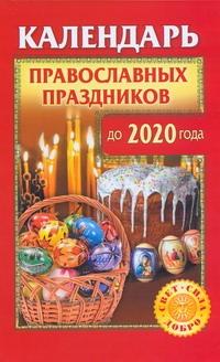 Розум Ольга - Календарь православных праздников до 2020 года обложка книги