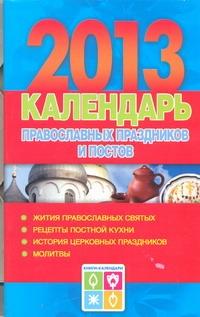 Хорсанд-Мавроматис Д. - Календарь православных праздников и постов, 2013 обложка книги