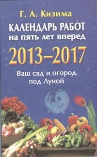 Кизима Г.А. - Календарь работ на пять лет вперед, 2013-2017 обложка книги