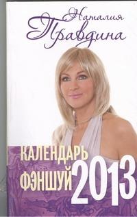 Календарь Фэн-шуй, 2013 Правдина Н.Б.