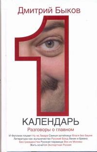 Календарь. Разговоры о главном Быков Д.Л.