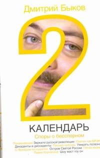 Календарь-2. Споры о бесспорном обложка книги