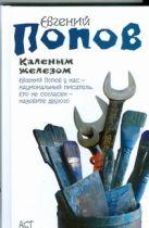 Попов Е.А. - Каленым железом' обложка книги