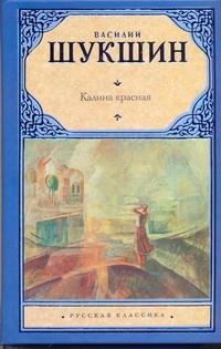 Шукшин В. - Калина красная обложка книги