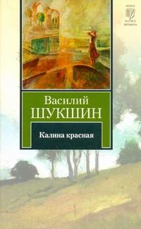 Калина красная обложка книги