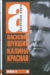 Калина красная Шукшин В. М.