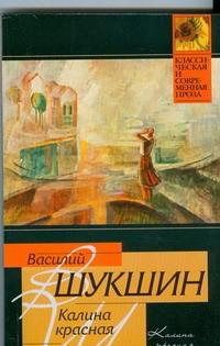 Шукшин В. М. - Калина красная обложка книги