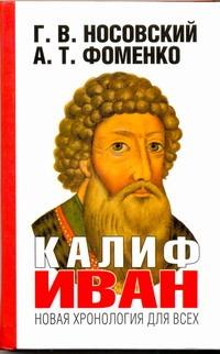 Носовский Г.В. - Калиф Иван обложка книги