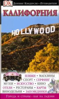 Калабухова О.И. - Калифорния обложка книги