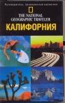 Критсер Г. - Калифорния обложка книги
