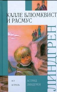 Калле Блюмквист и Расмус обложка книги