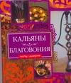 Лисицкая И. - Кальяны. Благовония' обложка книги