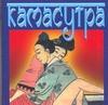 Ватсьяяна М. - Камасутра обложка книги