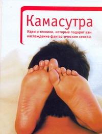 Роже Джей - Камасутра обложка книги