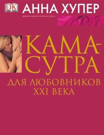 Камасутра для любовников XXI века Хупер А.