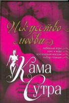 Камасутра. Искусство любви