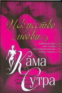 Ляхова К.А. - Камасутра. Искусство любви обложка книги