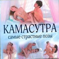 Тейлор С. - Камасутра. Самые страстные позы обложка книги
