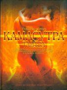 Феррара Г. - Камасутра. Тантра' обложка книги