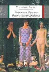Агус Милена - Каменная болезнь. Бестолковая графиня обложка книги
