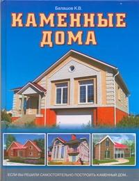 Балашов К.В. - Каменные дома обложка книги