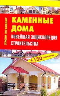 Каменные дома обложка книги