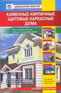 Каменные, кирпичные, щитовые,каркасные дома. Рыженко В.И.