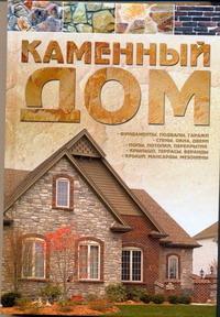 Россинский В.Н. - Каменный дом обложка книги