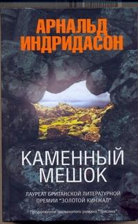Индридасон Арнальд - Каменный мешок обложка книги