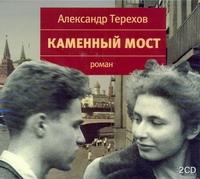 Терехов А.А. - Аудиокн. Терехов. Каменный мост 2CD обложка книги