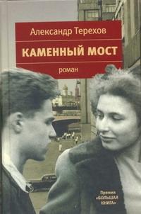 Терехов А.М. - Каменный мост обложка книги
