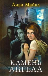 Майкл Ливи - Камень ангела обложка книги