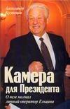 Кузнецов Александр - Камера для Президента обложка книги
