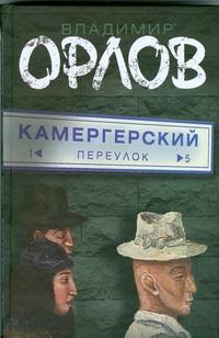 Орлов В.В. - Камергерский переулок обложка книги