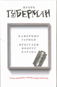 Губерман И. - Камерные гарики. Прогулки вокруг барака обложка книги