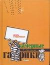 Губерман И. - Камерные гарики: Обгусевшие лебеди. Тюремный дневник. Прогулки вокруг барака. Си обложка книги